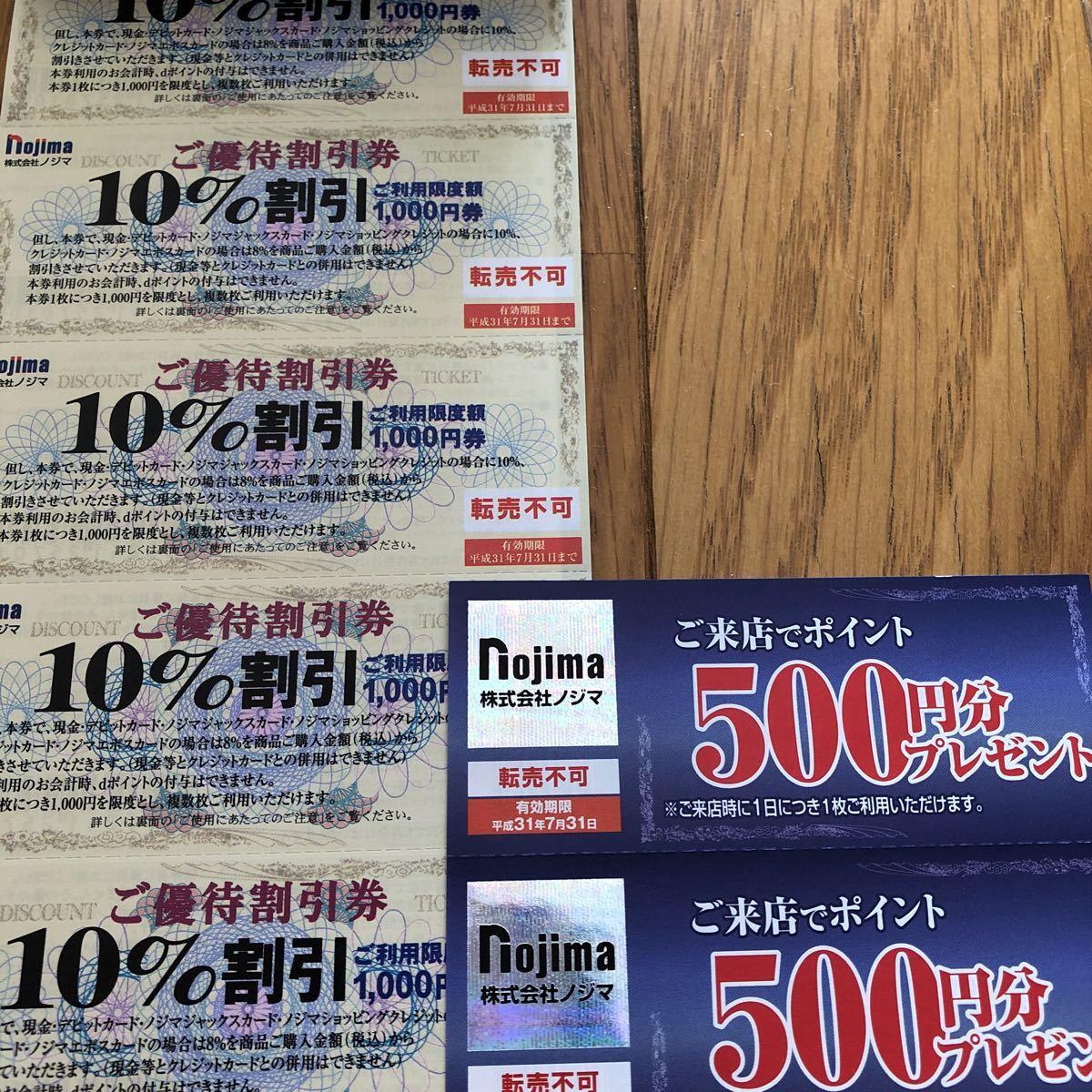 送料無料 ノジマ10%割引券5枚+来店ポイント500円券2枚セット株主優待