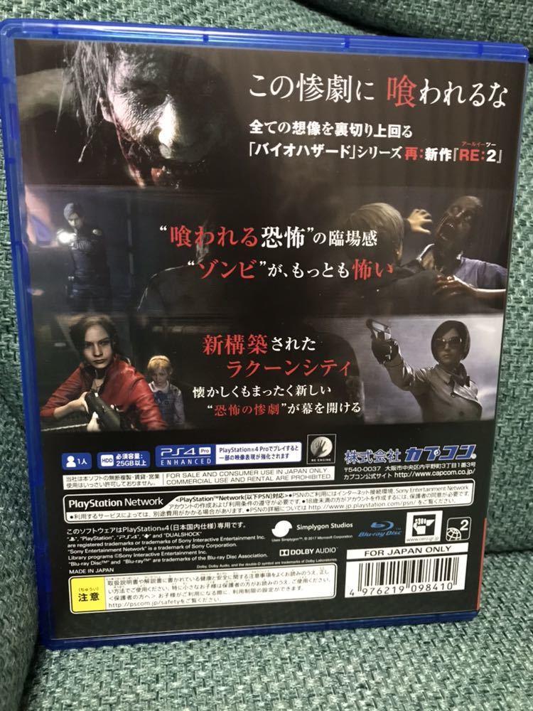 【PS4】バイオハザードRE2 BIOHAZARD re:2 Z Version 送料込み_画像2