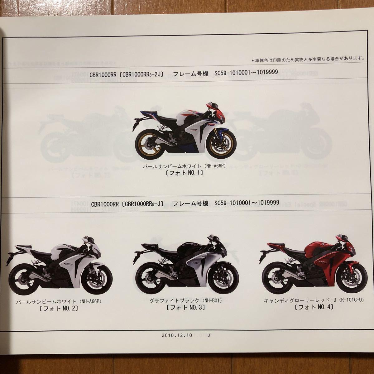 CBR1000RR SC59 パーツカタログ 即決価格で送料無料です_画像3