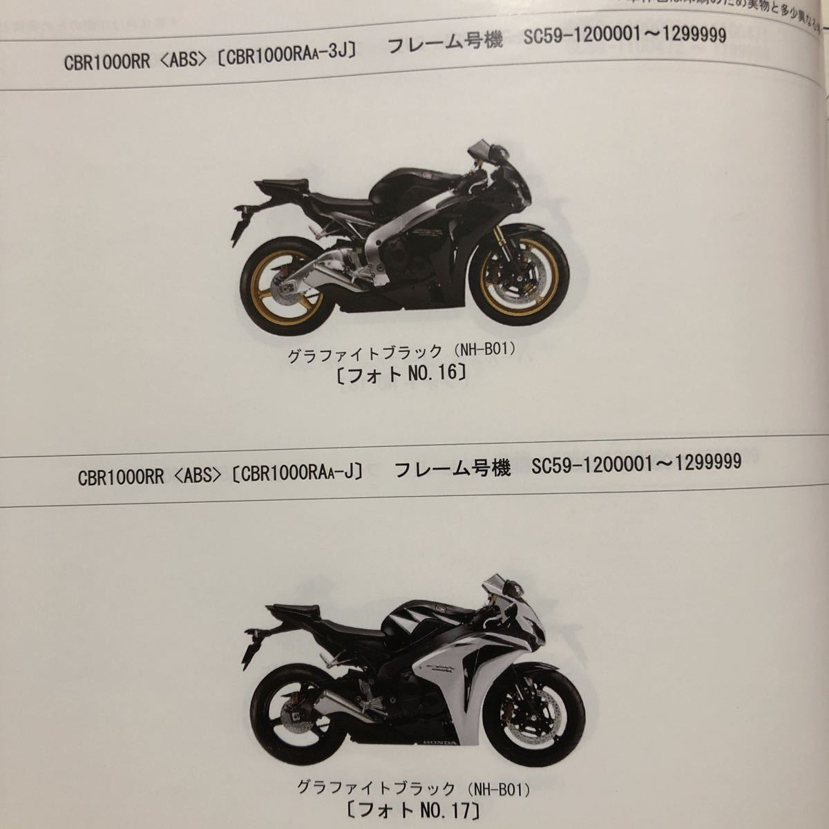 CBR1000RR SC59 パーツカタログ 即決価格で送料無料です_画像5