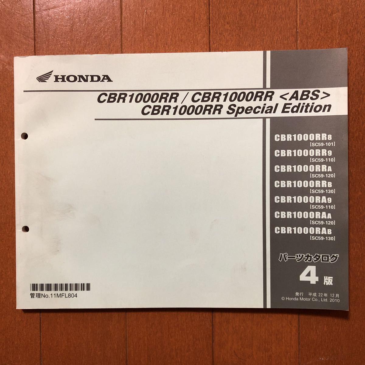 CBR1000RR SC59 パーツカタログ 即決価格で送料無料です