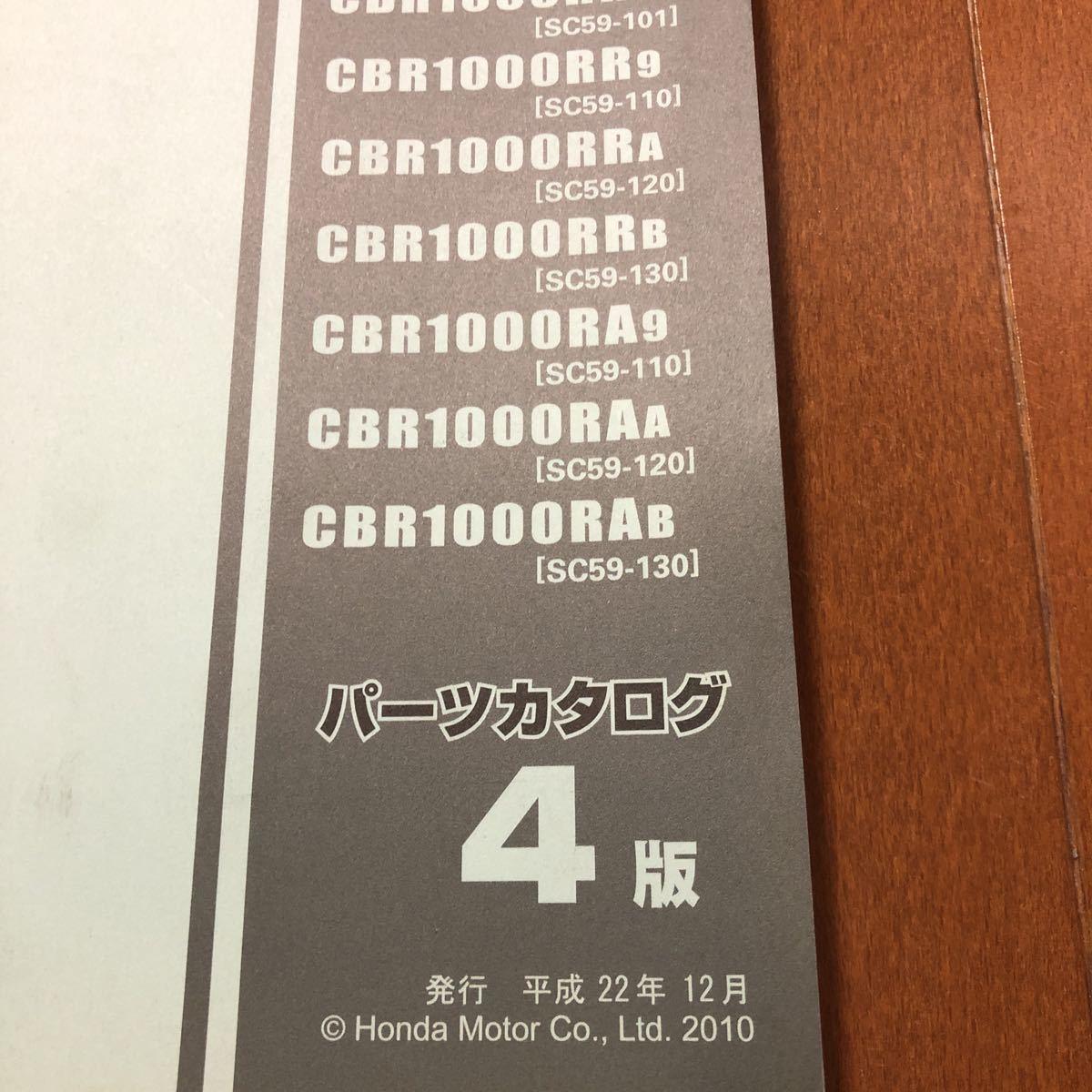 CBR1000RR SC59 パーツカタログ 即決価格で送料無料です_画像2