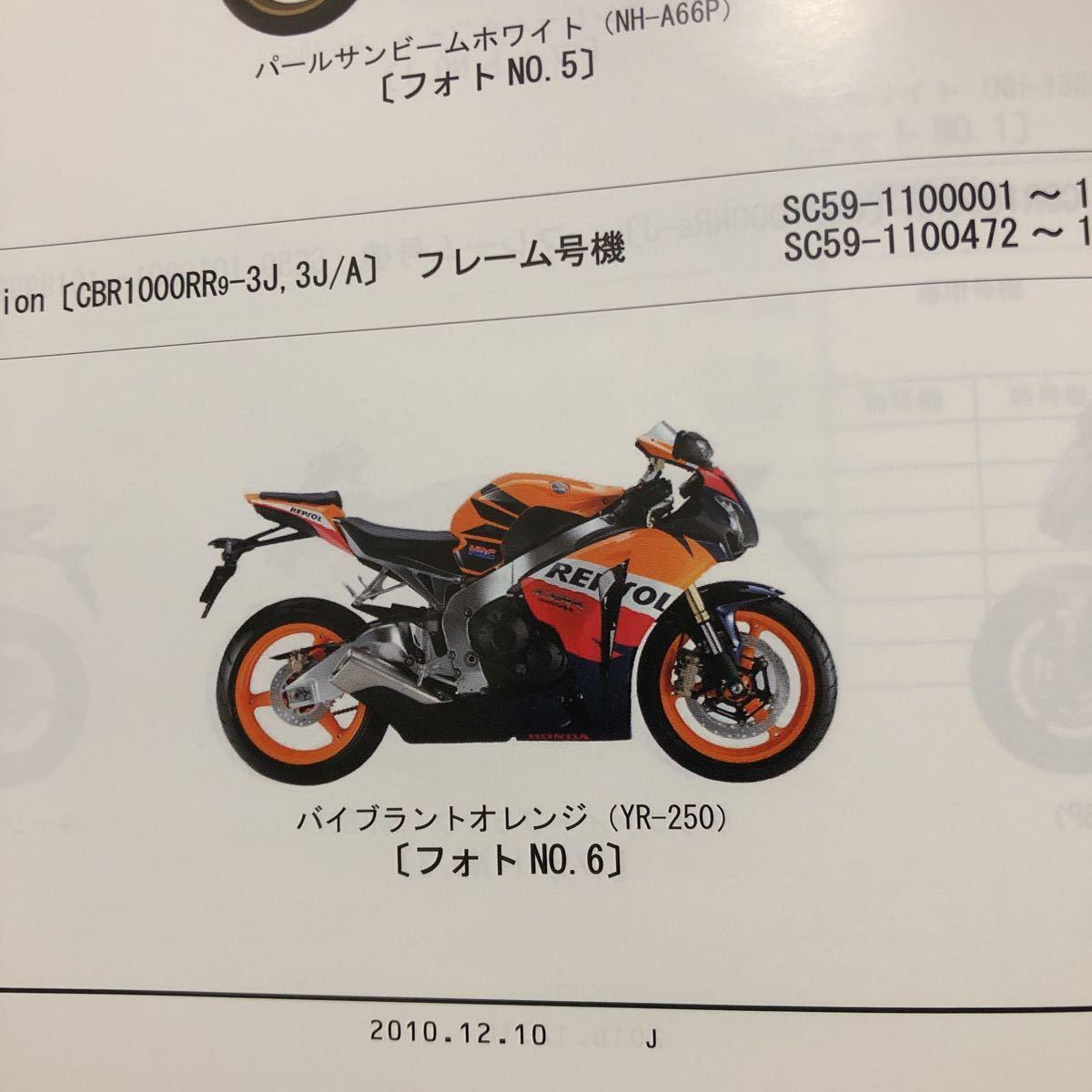 CBR1000RR SC59 パーツカタログ 即決価格で送料無料です_画像4