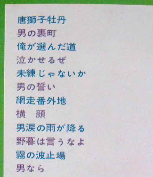 LP●高倉健/デラックス●_画像3