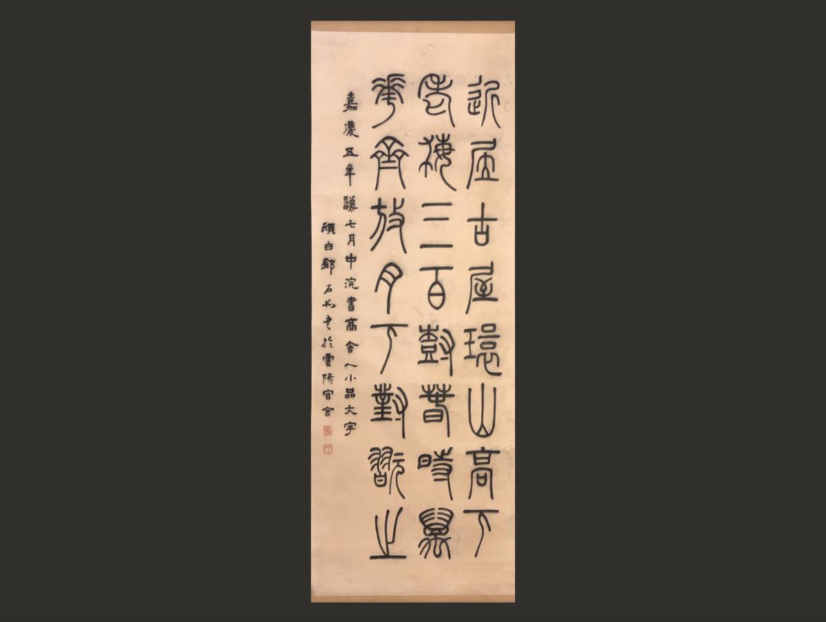 【模写】トウ石如 書法 篆刻 中国古美術 肉筆時代保証 Antique Chinese Calligraphy Hang