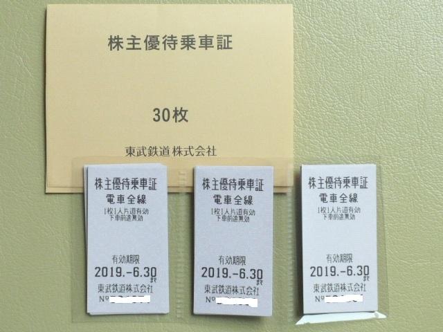 ★☆東武鉄道 株主優待乗車証 きっぷタイプ30枚 無料乗車券☆★