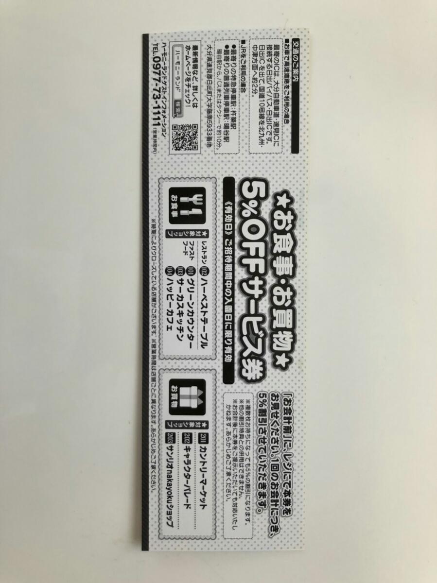 ハーモニーランドパスポートチケット 2枚_画像2