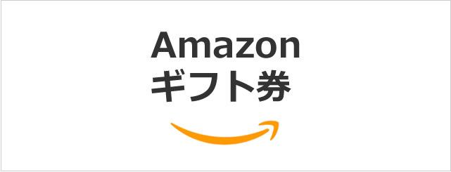 ◎Amazon ギフトコード 5000円分 アマゾン 送料無料! Tポイント消化に! Yahoo!かんたん決済◎_画像1