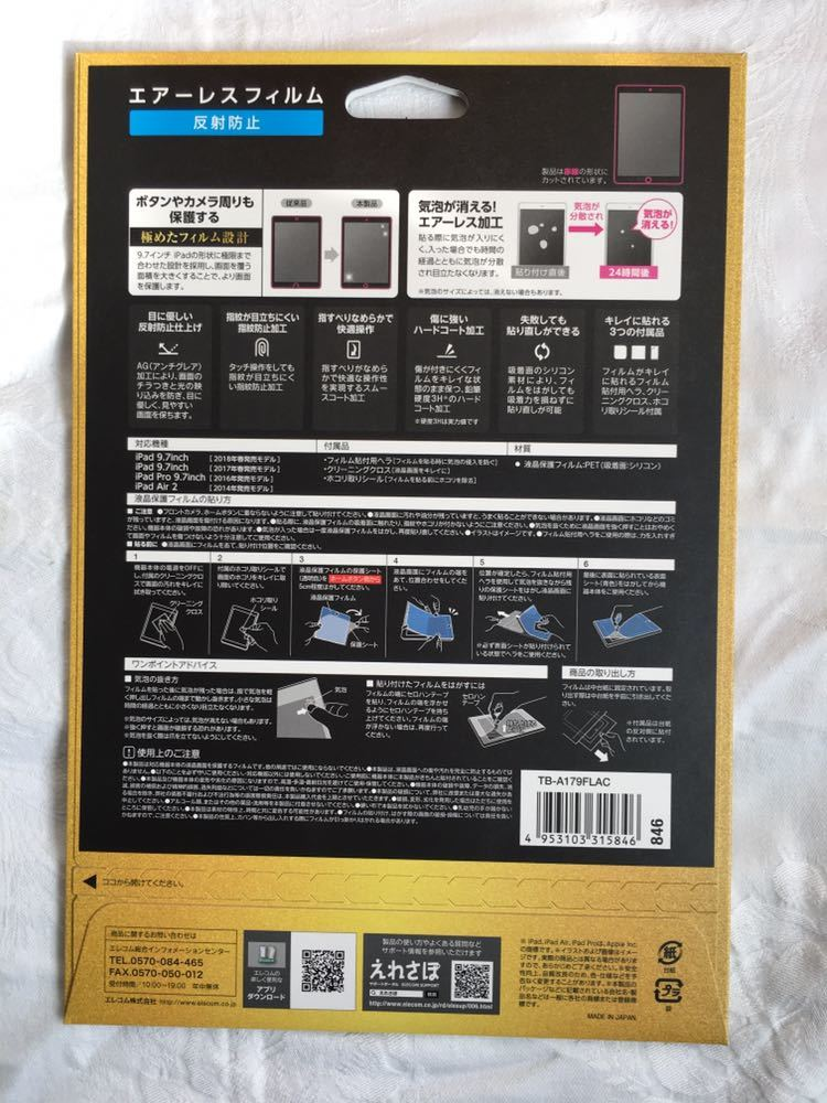 ヨドバシカメラ 福袋 2019【タブレットパソコンの夢i】 iPad MRJN2J/A Wi-Fi 32GB Gold お年玉箱_画像4