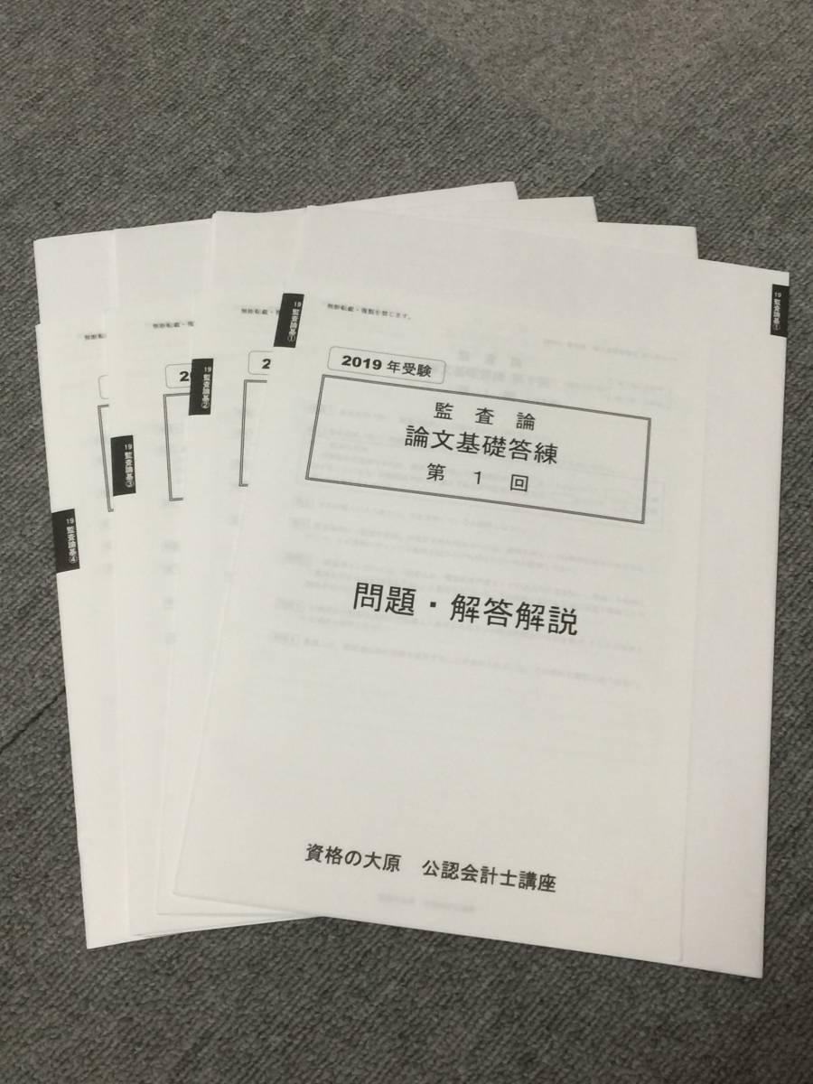【新品】大原 2019 ★監査論 論文基礎答練 冊子一式(公認会計士)