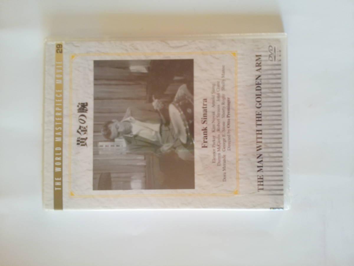 DVD 黄金の腕 フランク・シナトラ 薄型ケース 未開封品