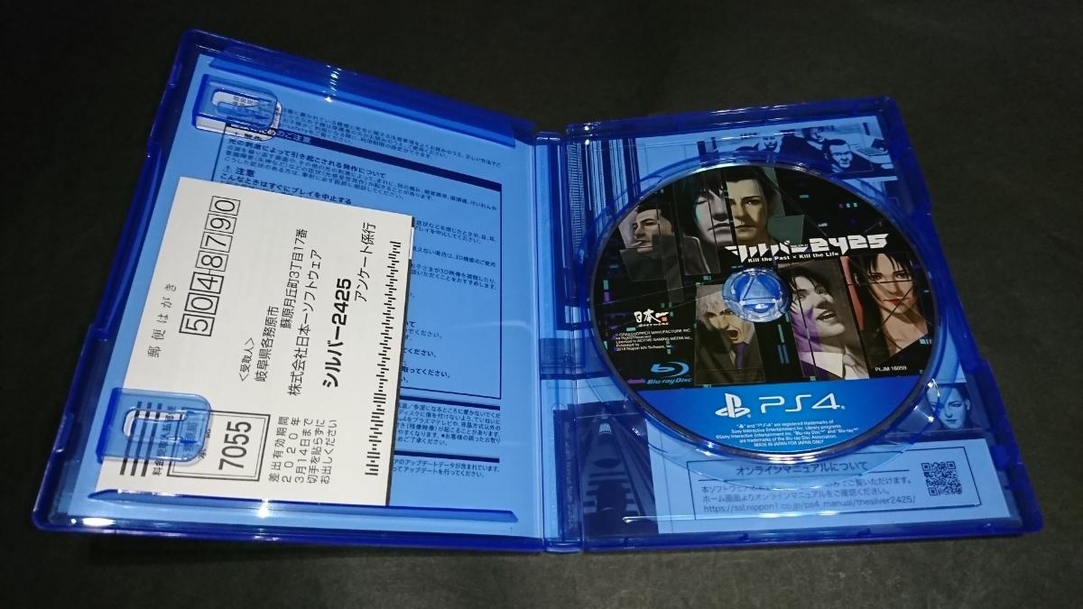 PS4 シルバー2425 / アンケートハガキ付き_画像3