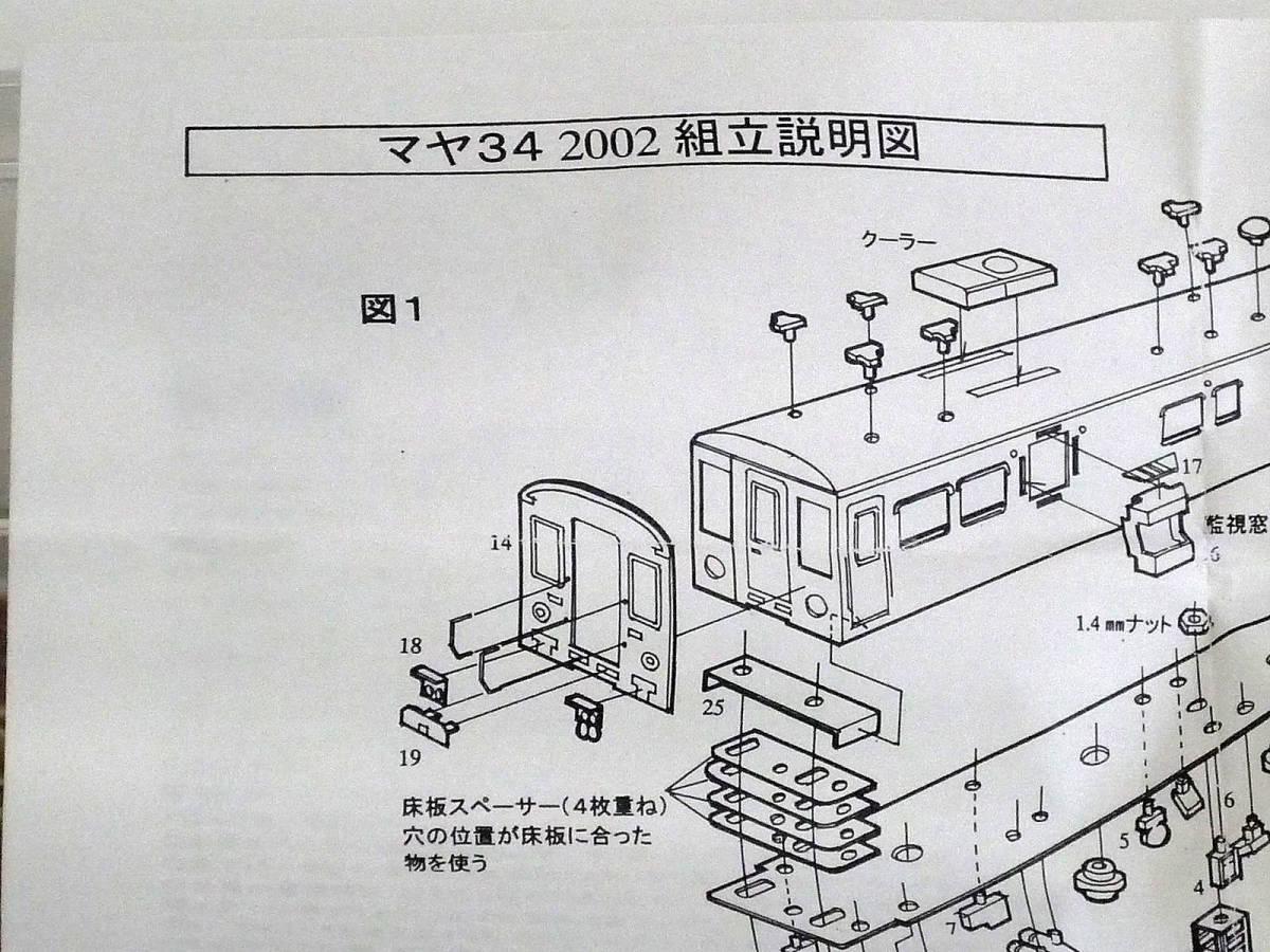 ■N-「マヤ34-2000 金属キット」ペアーハンズ製_画像2