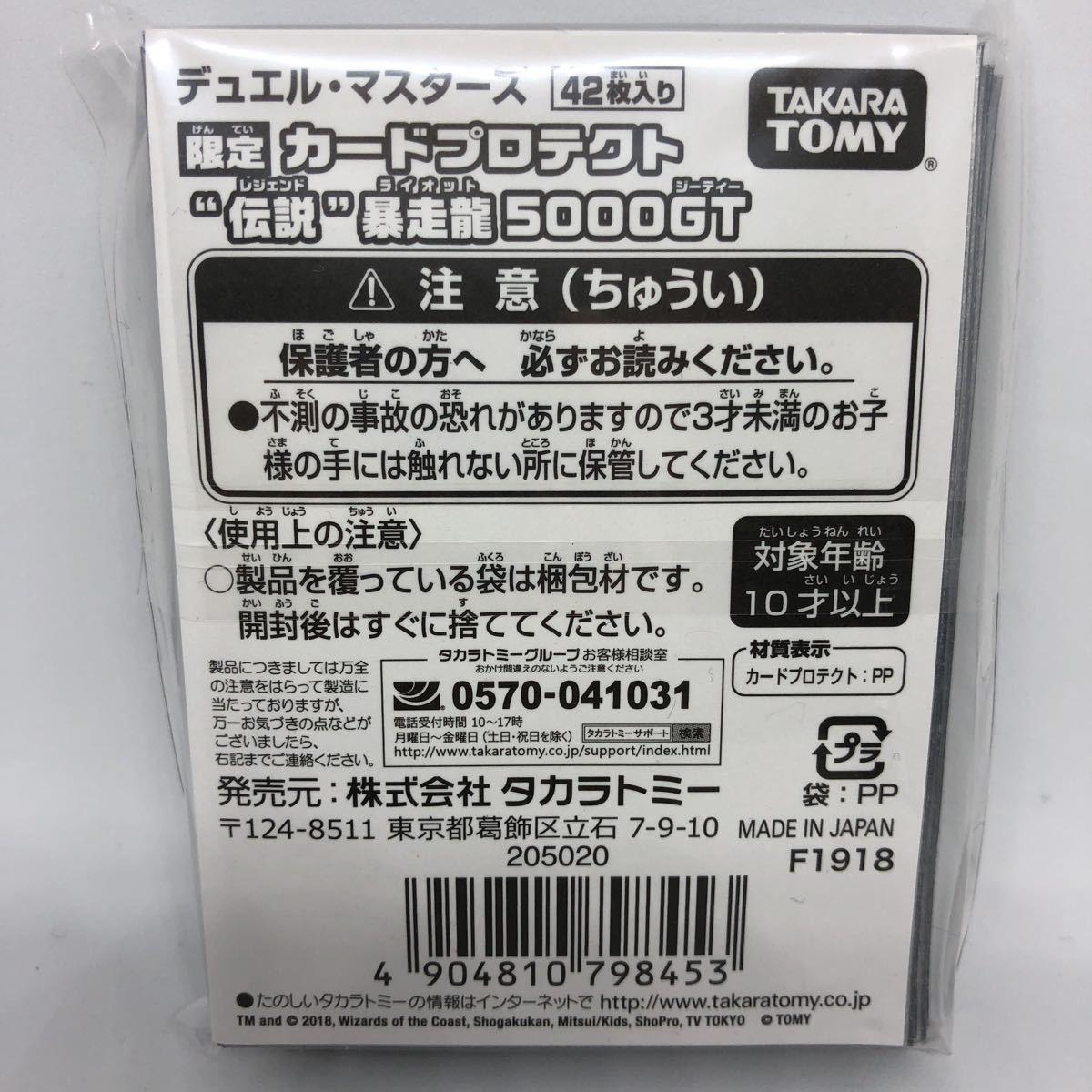 デュエルマスターズ デュエマ 暴走龍 5000GT スリーブ カードプロテクト デュエマ展 42枚入り 未開封_画像2