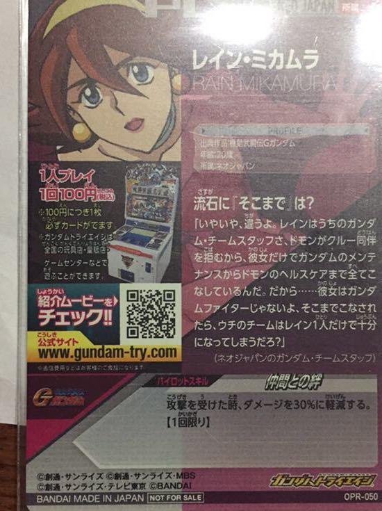 ガンダムトライエイジ 大会スペシャルカードパック05 レイン・ミカムラ OPR-050_画像2