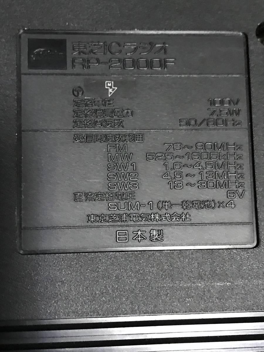TOSHIBA/東芝 ICラジオ TRY X2000 RP-2000F 中古_画像8
