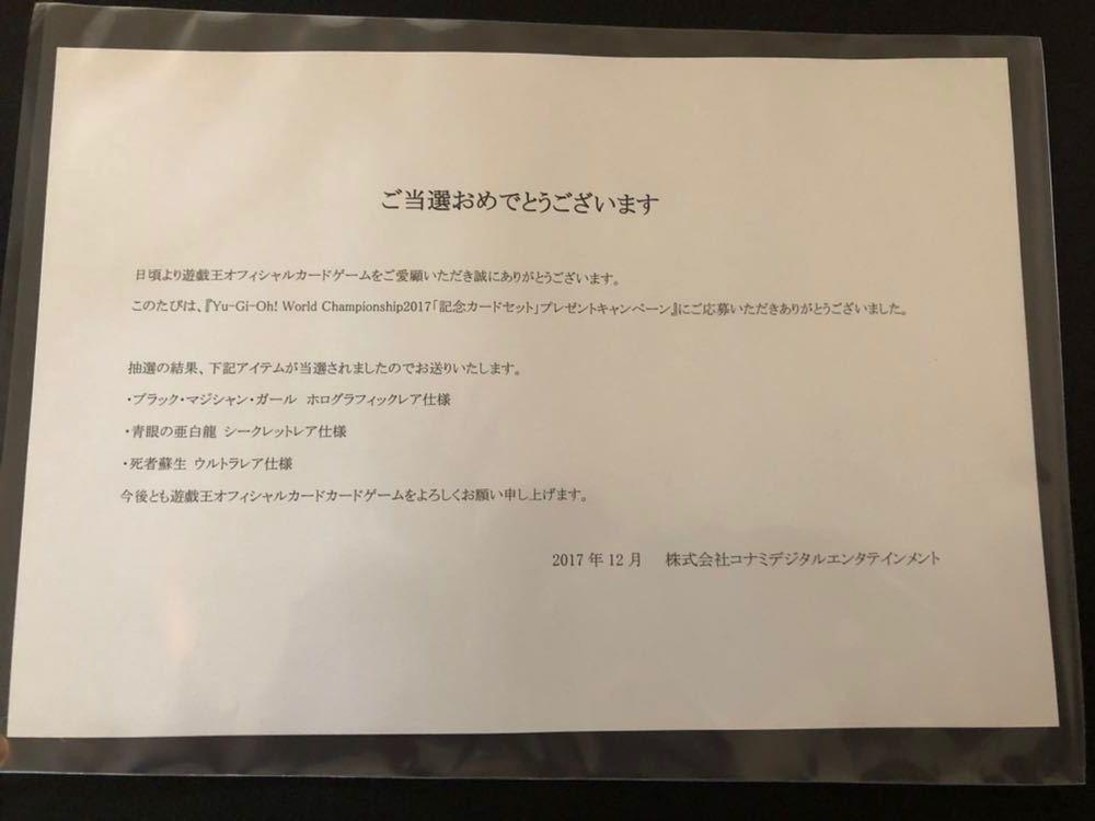 遊戯王 WCS2017 黒封筒 未開封 当選書付き_画像4
