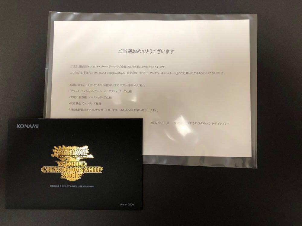 遊戯王 WCS2017 黒封筒 未開封 当選書付き