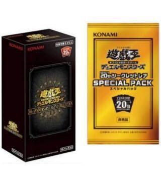 遊戯王 20th Anniversary Legend Collection 30BOX+特典スペシャルパック10パックセット
