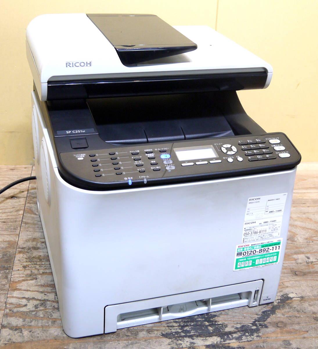 動作品 RICOH/リコー SP C251SF A4カラーレーザープリンター 複合機