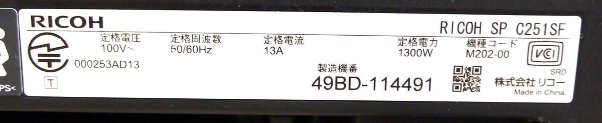 動作品 RICOH/リコー SP C251SF A4カラーレーザープリンター 複合機_画像10