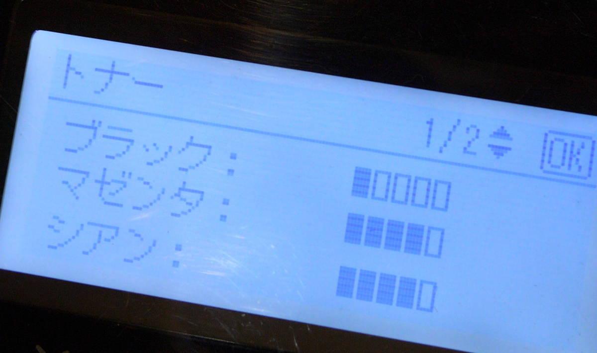 動作品 RICOH/リコー SP C251SF A4カラーレーザープリンター 複合機_画像4