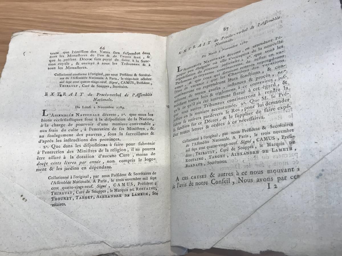 超入手困難 世界初【ルイ16世 フランス人権宣言と19条憲法公布特許状】1789年11月3日 世界中にほとんど現存しない歴史的文書 フランス革命_画像7