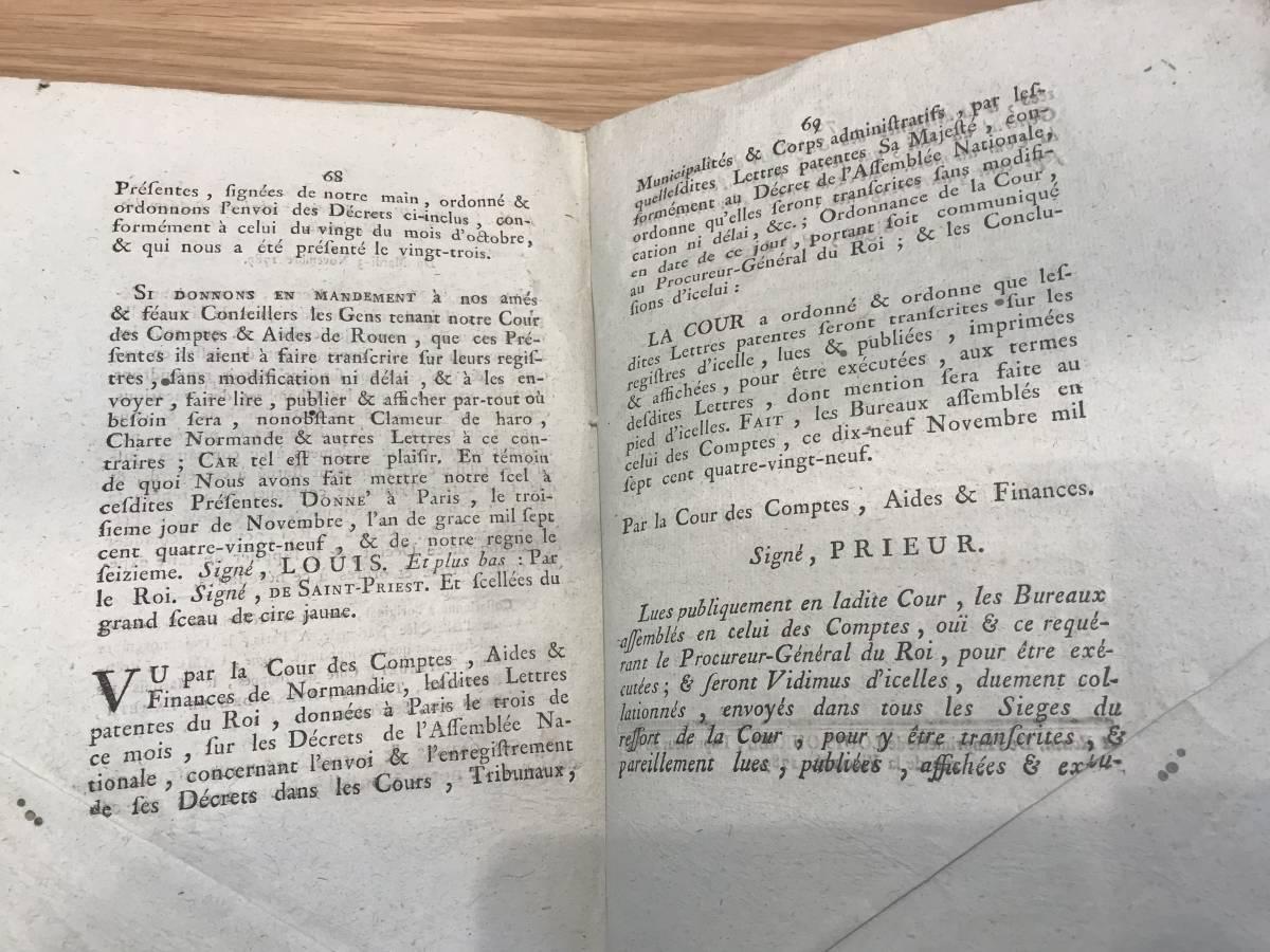 超入手困難 世界初【ルイ16世 フランス人権宣言と19条憲法公布特許状】1789年11月3日 世界中にほとんど現存しない歴史的文書 フランス革命_画像8