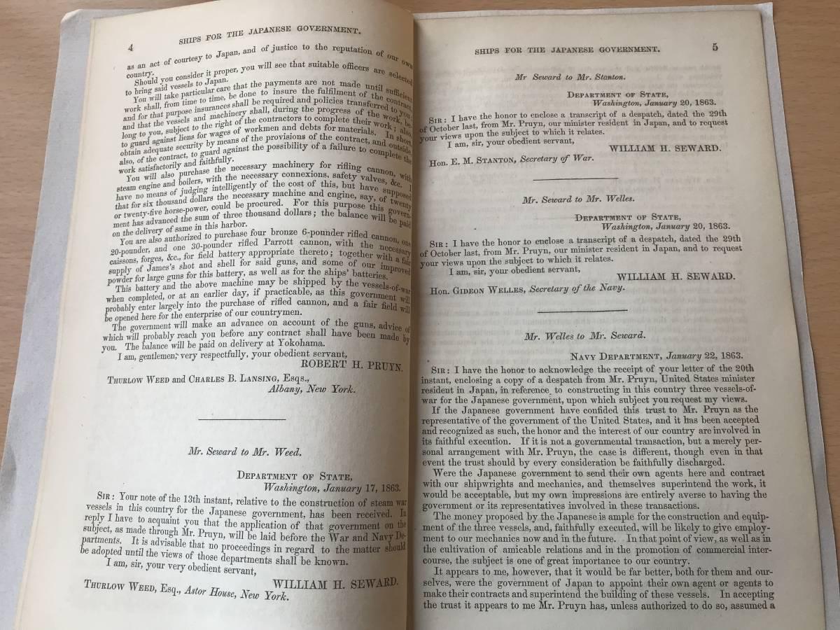超入手困難 世界初【リンカーン大統領日本関連公文書】1863年2月6日 アメリカが日本のために軍艦建造 世界中でほとんど蔵書なし_画像3