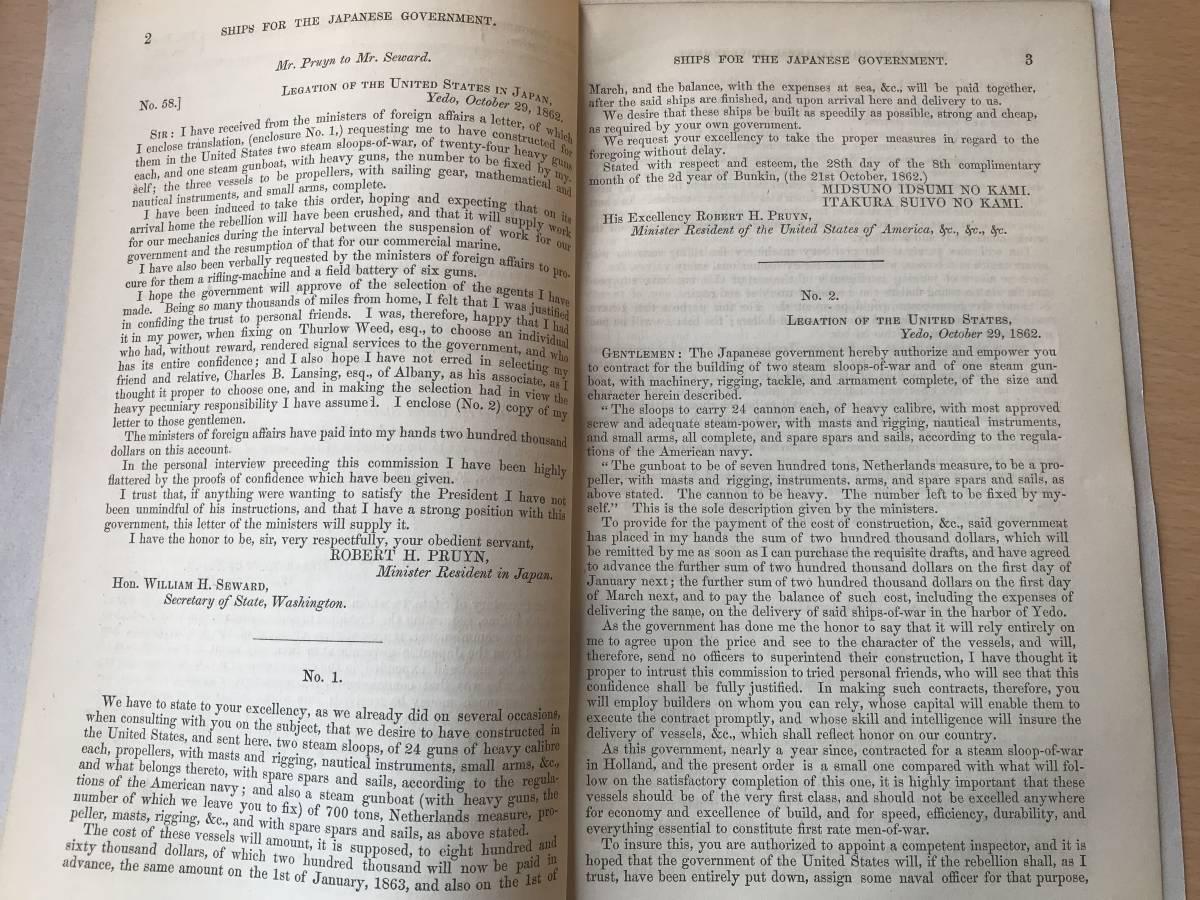 超入手困難 世界初【リンカーン大統領日本関連公文書】1863年2月6日 アメリカが日本のために軍艦建造 世界中でほとんど蔵書なし_画像2
