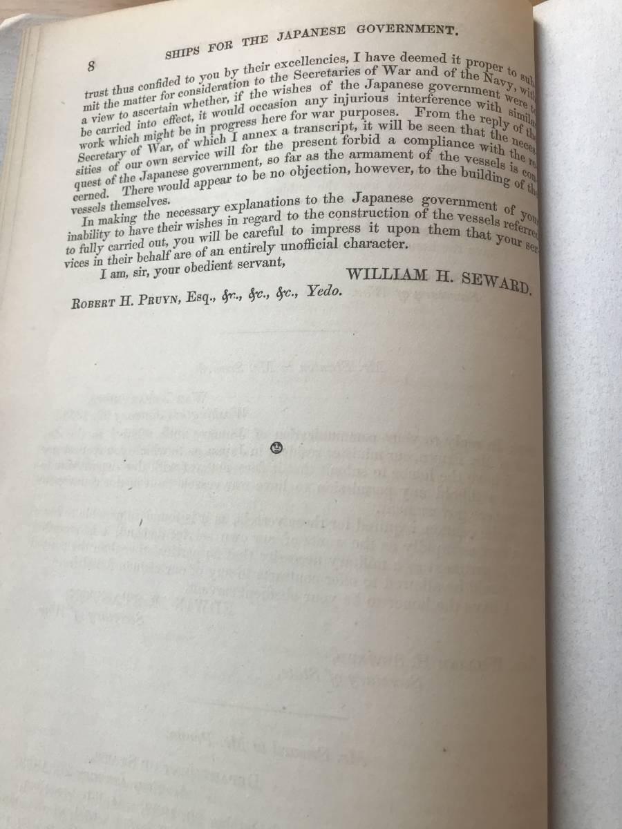 超入手困難 世界初【リンカーン大統領日本関連公文書】1863年2月6日 アメリカが日本のために軍艦建造 世界中でほとんど蔵書なし_画像5