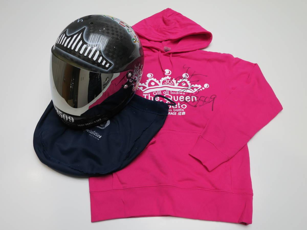 [チャリティー]道上千夏選手 ヘルメット&トレーナー