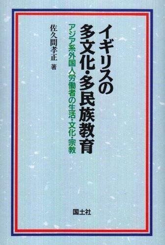 『イギリスの多文化・多民族教育―アジア系外国人労働者の生活・文化・宗教』佐久間孝正(著)国土社(1993/4)