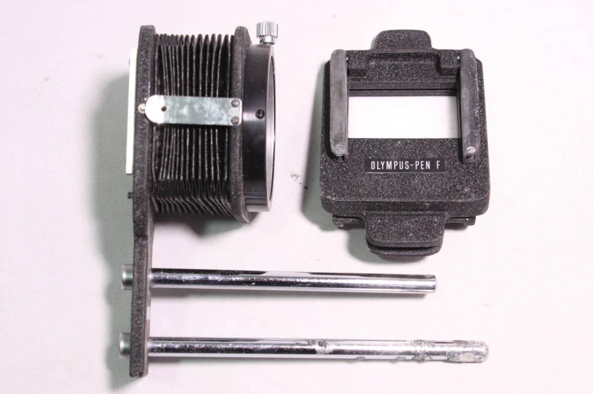 OLYMPUS PEN F ボディ Zuiko 100mm F3.5 レンズ BELLOWS ベローズ SLIDE COPYER スライドコピア デュプリケータ SLIDER スライダー #961 _画像7