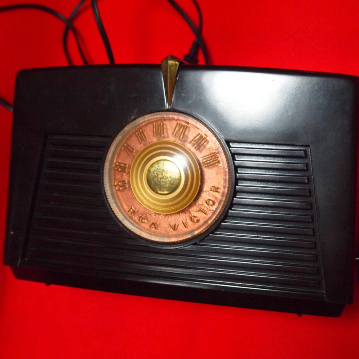 可愛い真空管ラジオ、RCAビクター、モデル8X541