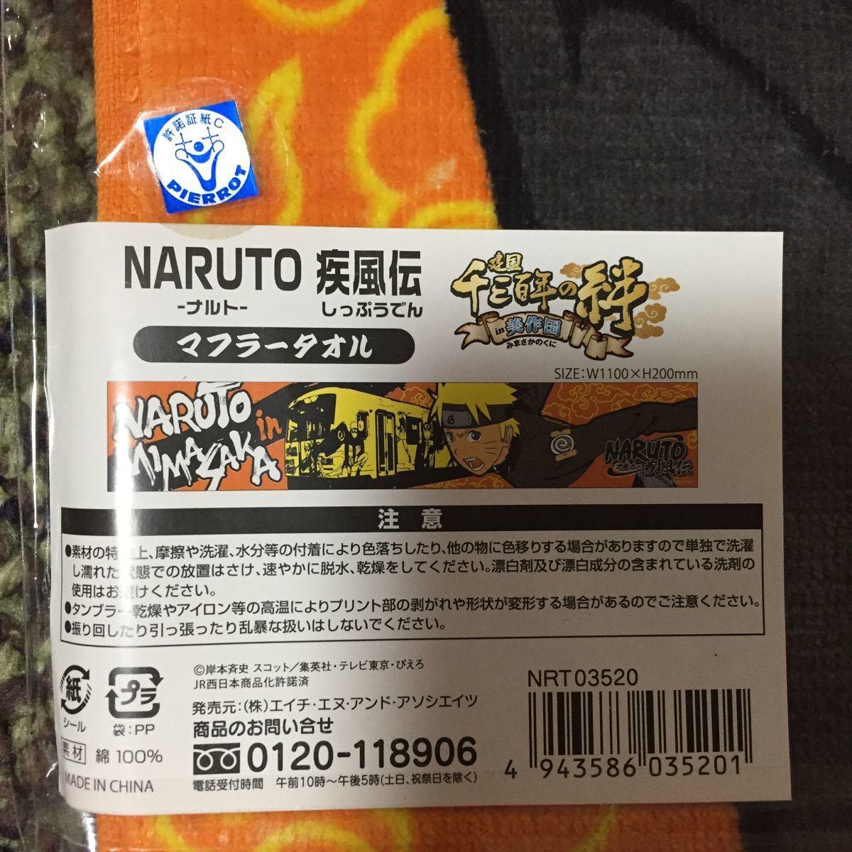 ナルト NARUTO 疾風伝 マフラータオル & 缶バッジ