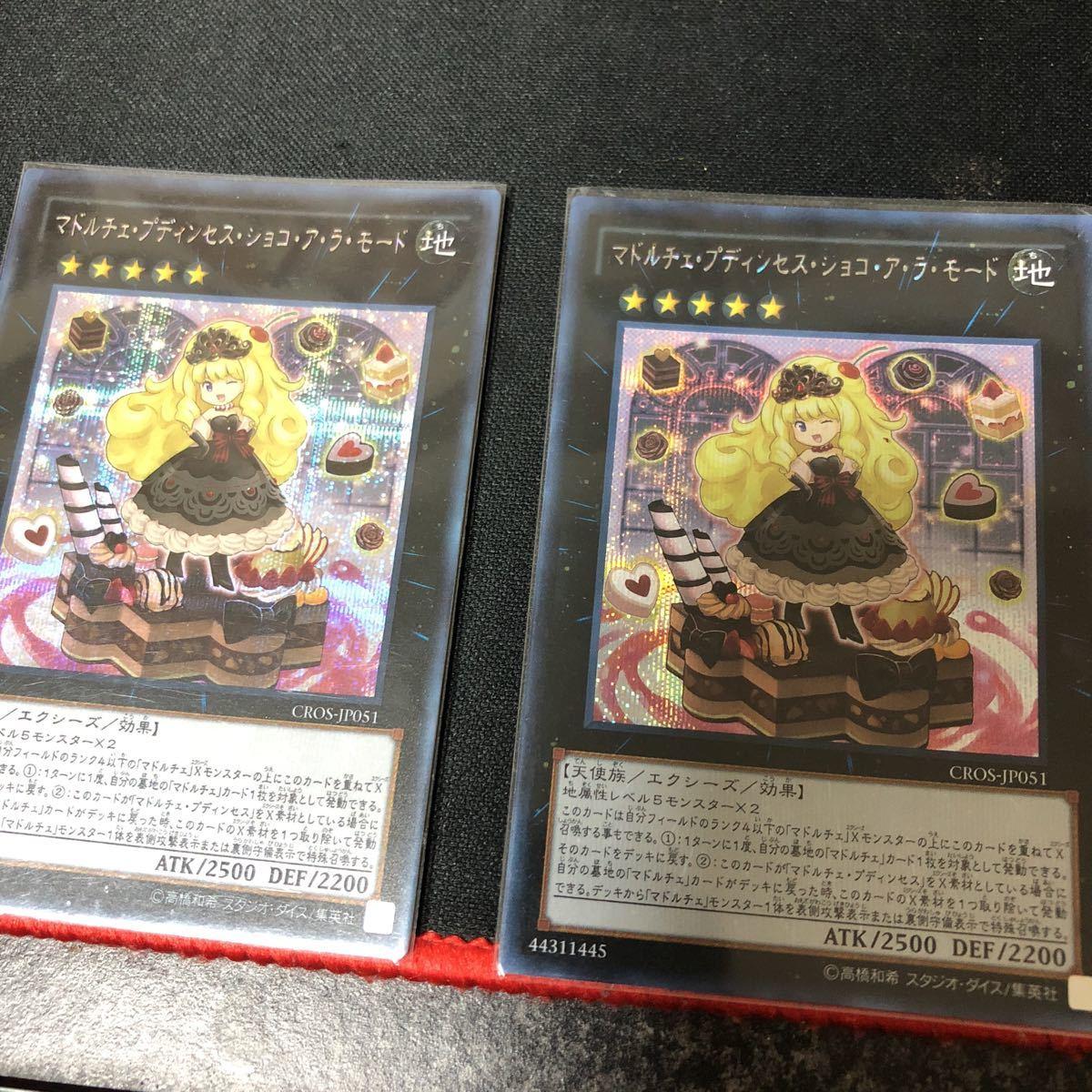 遊戯王 マドルチェ・プディンセス・ショコ・ア・ラ・モード シークレット 二枚セット