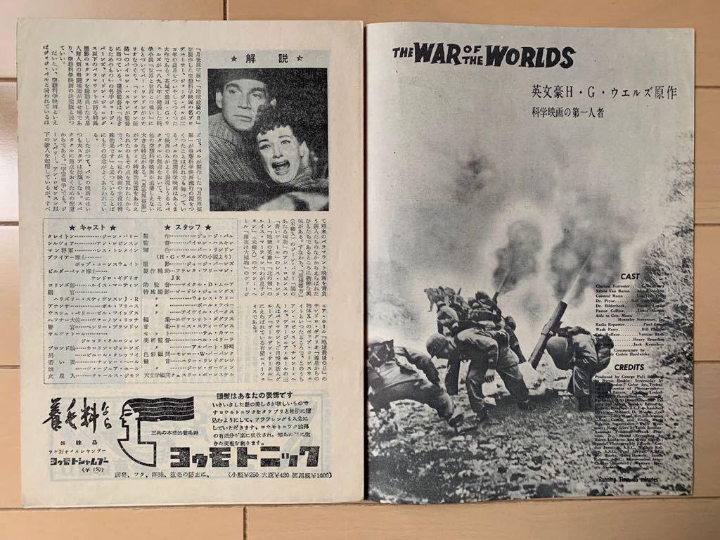 【希少映画パンフ】宇宙戦争☆ジョージ・パル_画像3