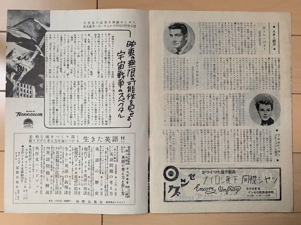 【希少映画パンフ】宇宙戦争☆ジョージ・パル_画像4