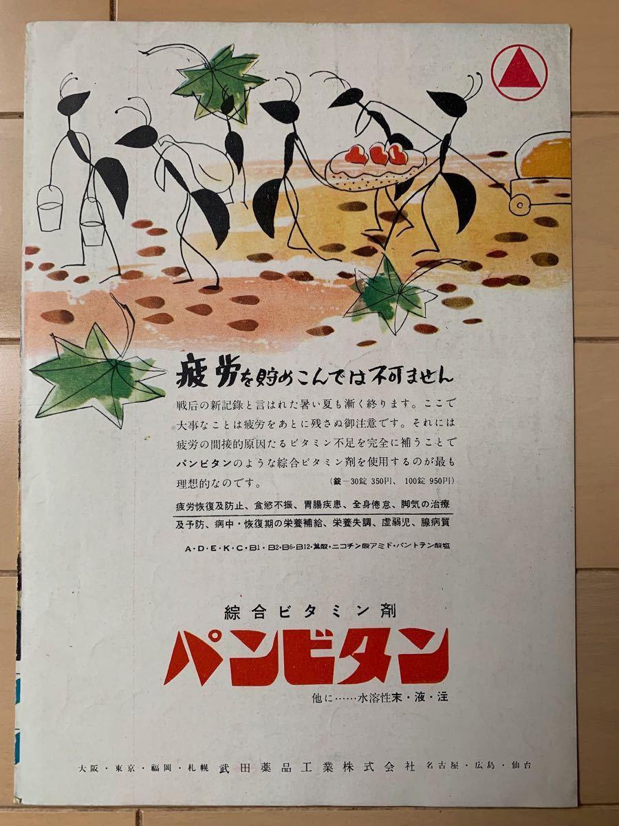 【希少映画パンフ】宇宙戦争☆ジョージ・パル_画像2