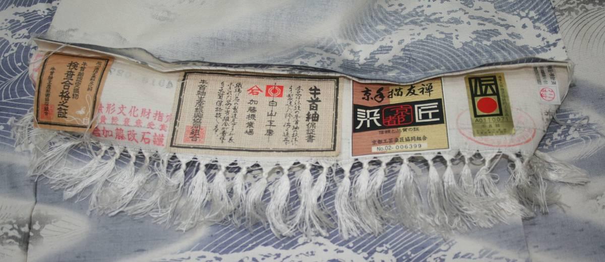 ◆無形文化財 牛首つむぎ◆高級手縫い仕立付◆手刺繍◆特別訪問着NO.14_画像6