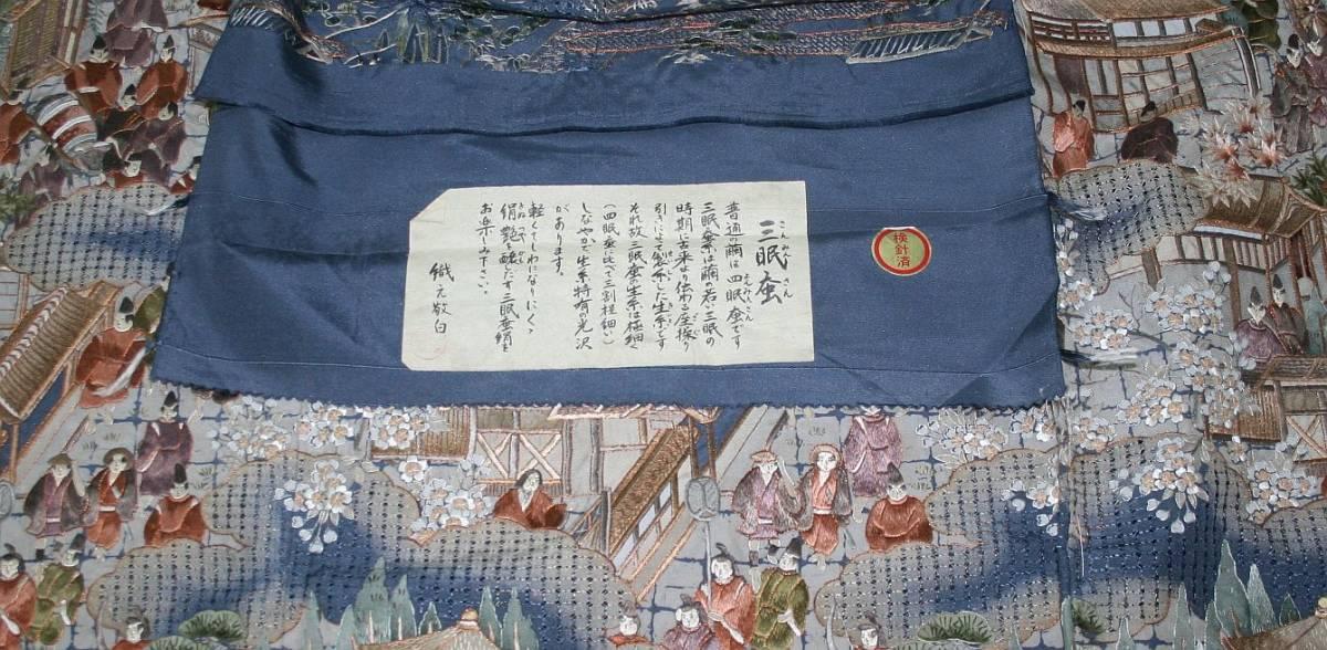 ◆高級手縫い仕立付◆ 横塚先生◆総汕頭手刺繍◆特別訪問着NO.15_画像8
