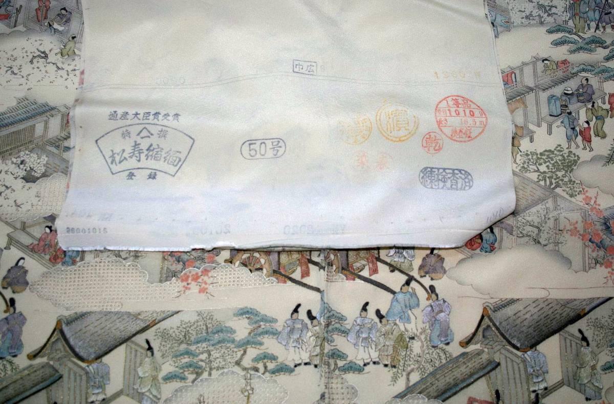 ◆一品物◆弊社工房オリジナル◆汕頭と手刺繍◆お誂えお仕立て付 振袖NO.10_画像6