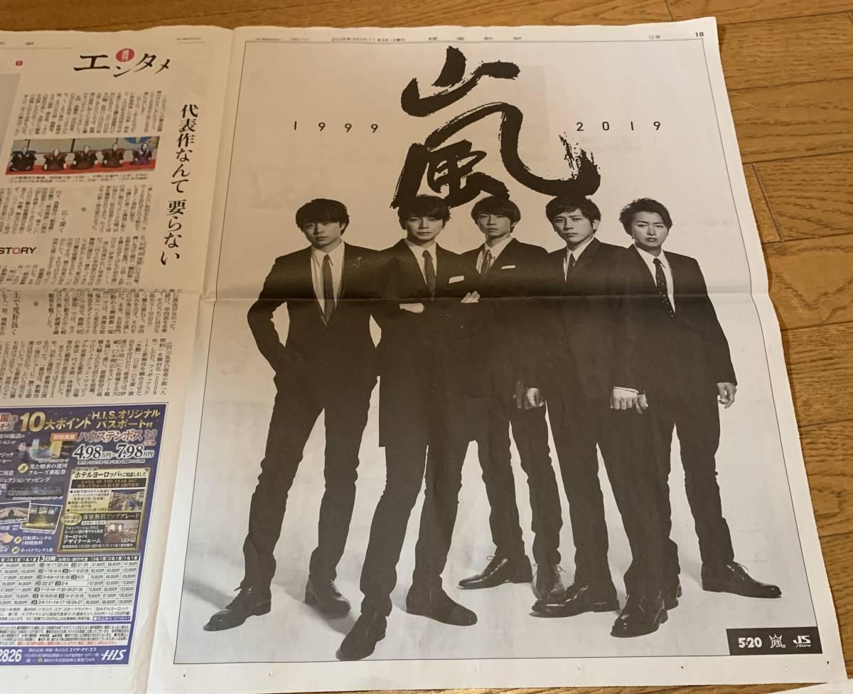 嵐 11/3★読売新聞 全面広告 デビュー記念日★ 2枚セット