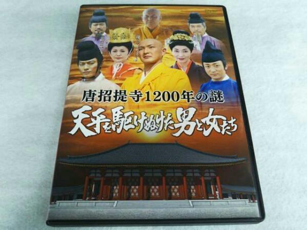 DVD 唐招提寺1200年の謎 天平を駆けぬけた男と女たち_画像1