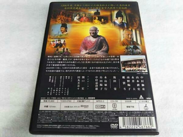 DVD 唐招提寺1200年の謎 天平を駆けぬけた男と女たち_画像2