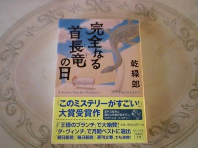 完全なる首長竜の日 乾緑郎 宝島社文庫_画像1