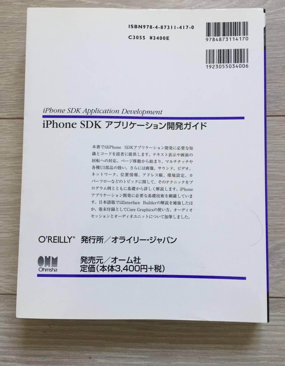 iPhone SDK アプリケーション開発ガイド O'REILLY_画像2