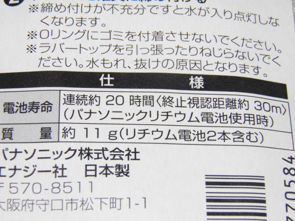 在庫処分■ Panasonic リチウムウキ 1号 BF-8611 1470円 ■100円スタート 半額即決 ラスト_画像5