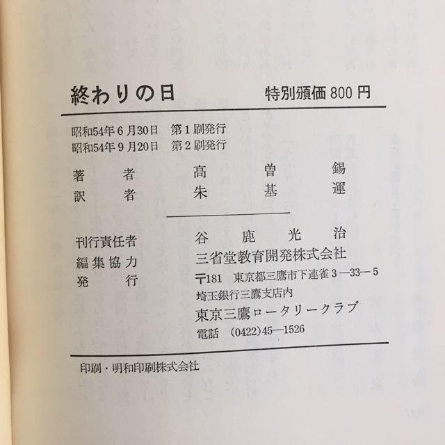三省堂 クラブ